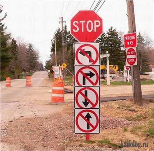 Прикол на дороге